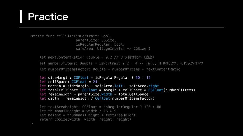 static func cellSize(isPortrait: Bool, parentSi...