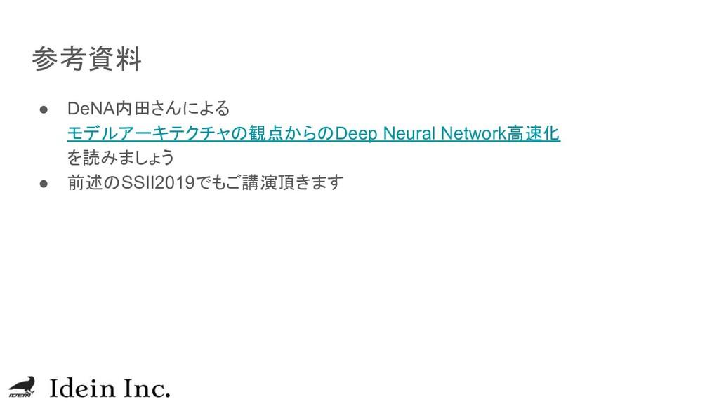 参考資料 ● DeNA内田さんによる モデルアーキテクチャの観点からのDeep Neural ...