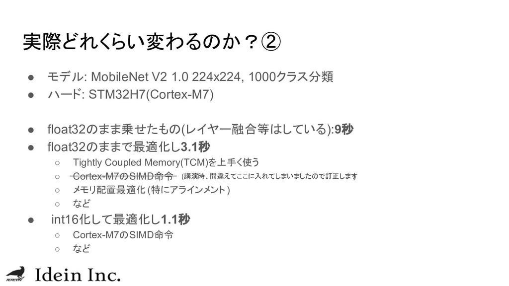 実際どれくらい変わるのか?② ● モデル: MobileNet V2 1.0 224x224,...
