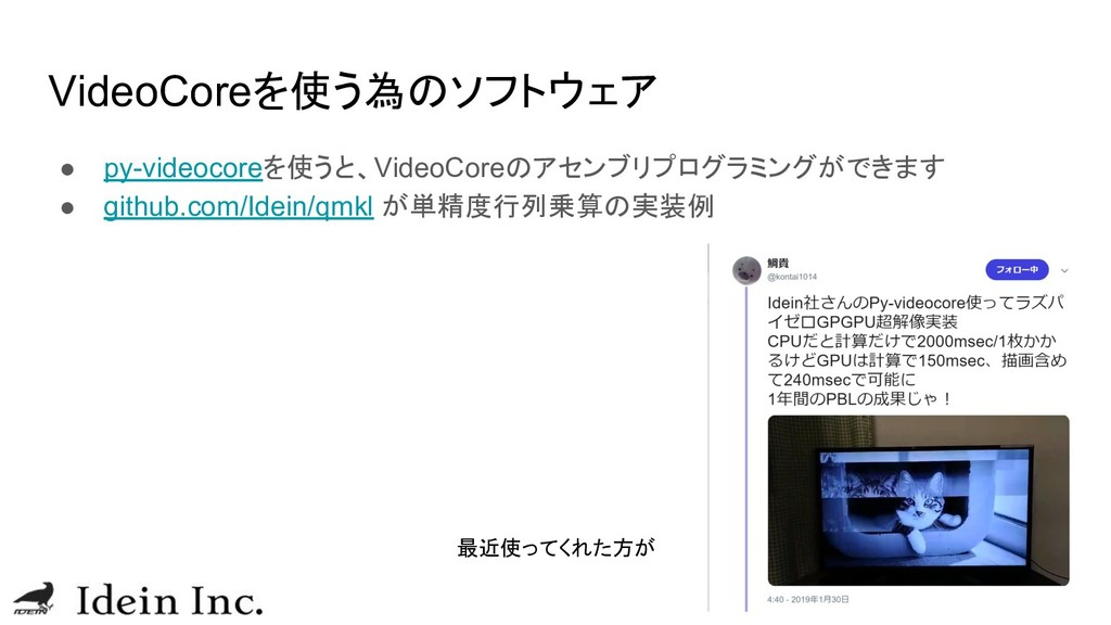 VideoCoreを使う為のソフトウェア ● py-videocoreを使うと、VideoCo...
