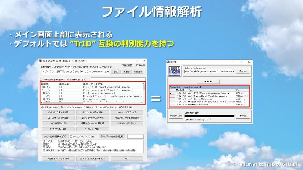 ファイル情報解析 ※ TrIDNet は TrID の GUI 版 = ・メイン画面上部に表示...