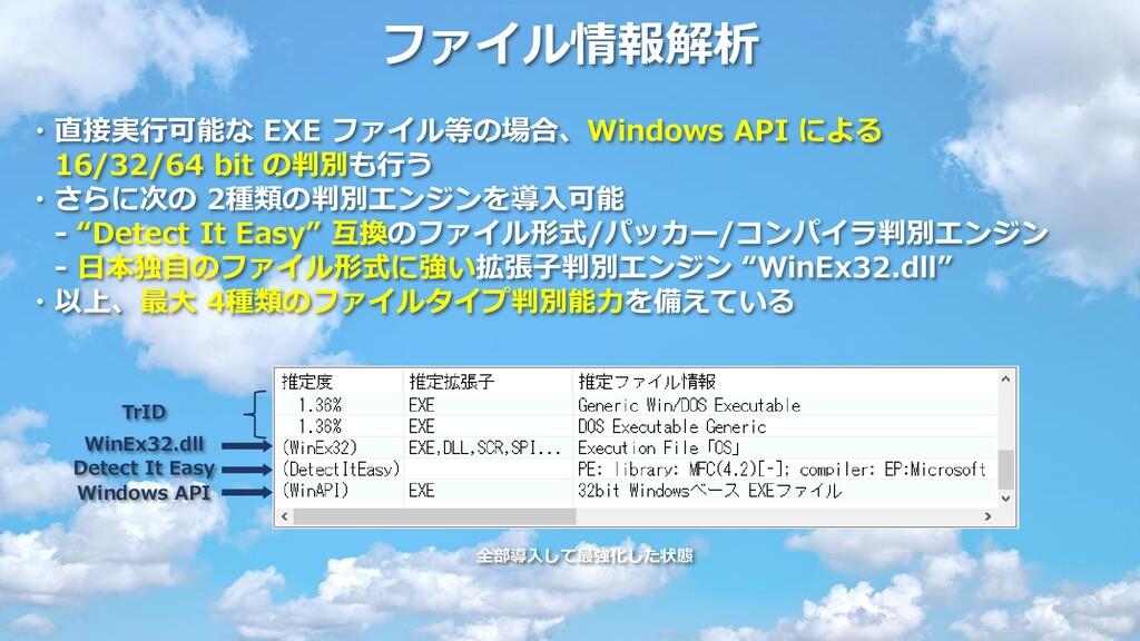 ファイル情報解析 ・直接実行可能な EXE ファイル等の場合、Windows API による ...