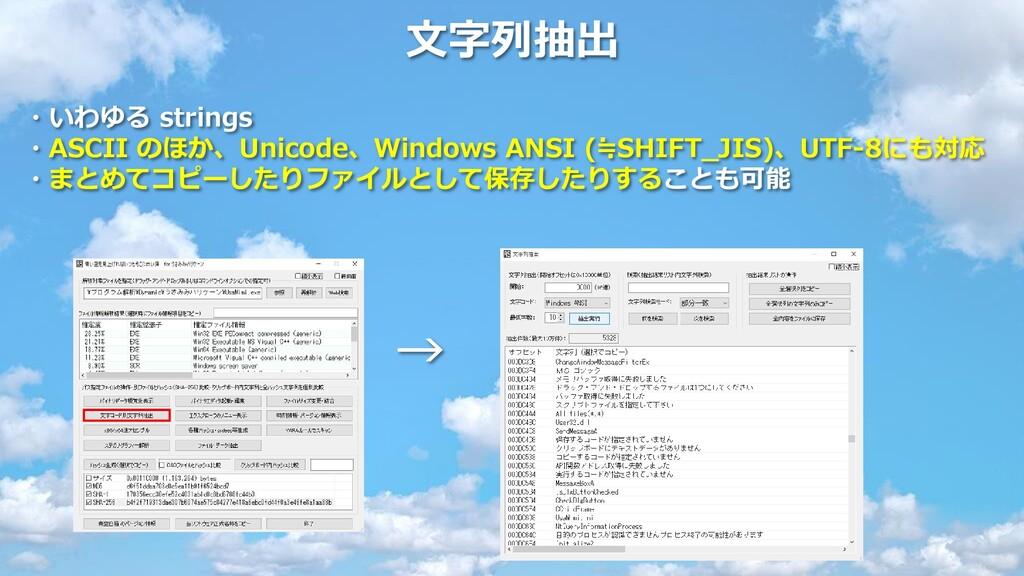 文字列抽出 ・いわゆる strings ・ASCII のほか、Unicode、Windows ...