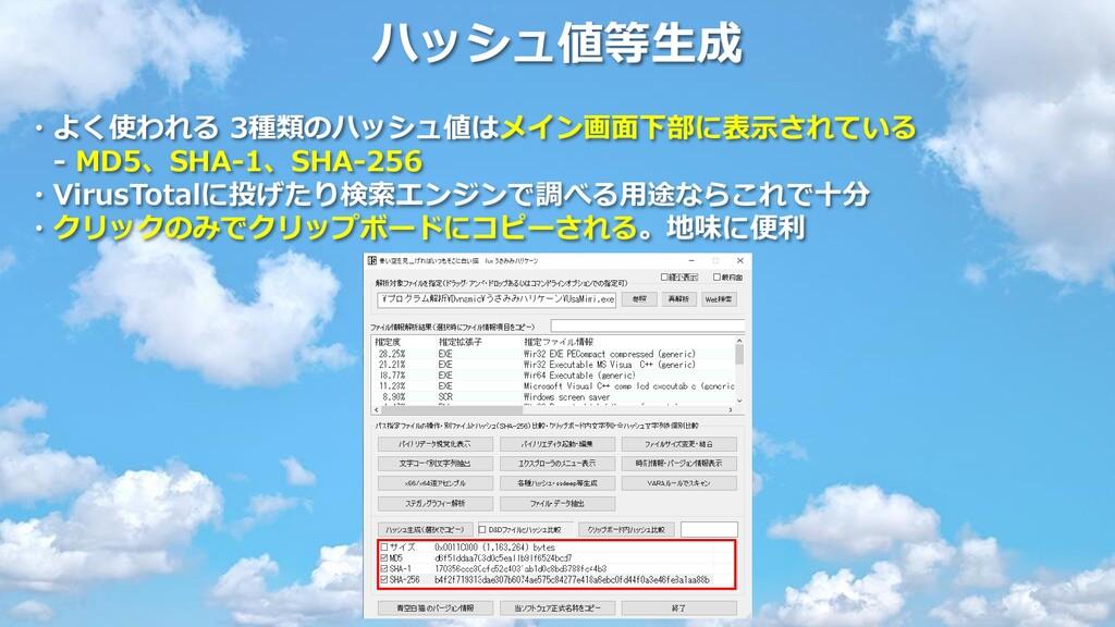 ハッシュ値等生成 ・よく使われる 3種類のハッシュ値はメイン画面下部に表示されている - MD...