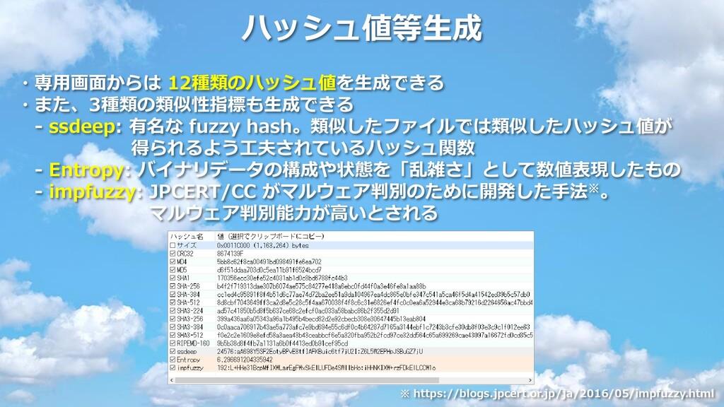 ハッシュ値等生成 ・専用画面からは 12種類のハッシュ値を生成できる ・また、3種類の類似性指...