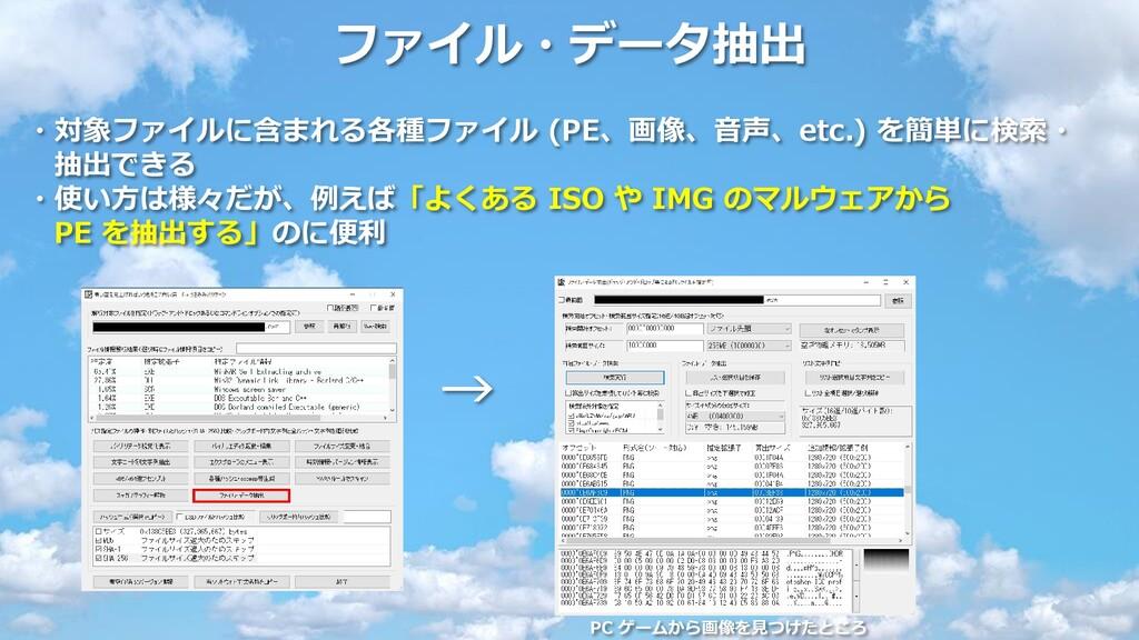 ファイル・データ抽出 ・対象ファイルに含まれる各種ファイル (PE、画像、音声、etc.) を...