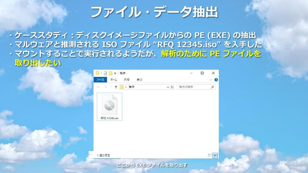 ファイル・データ抽出 ・ケーススタディ:ディスクイメージファイルからの PE (EXE) の抽...