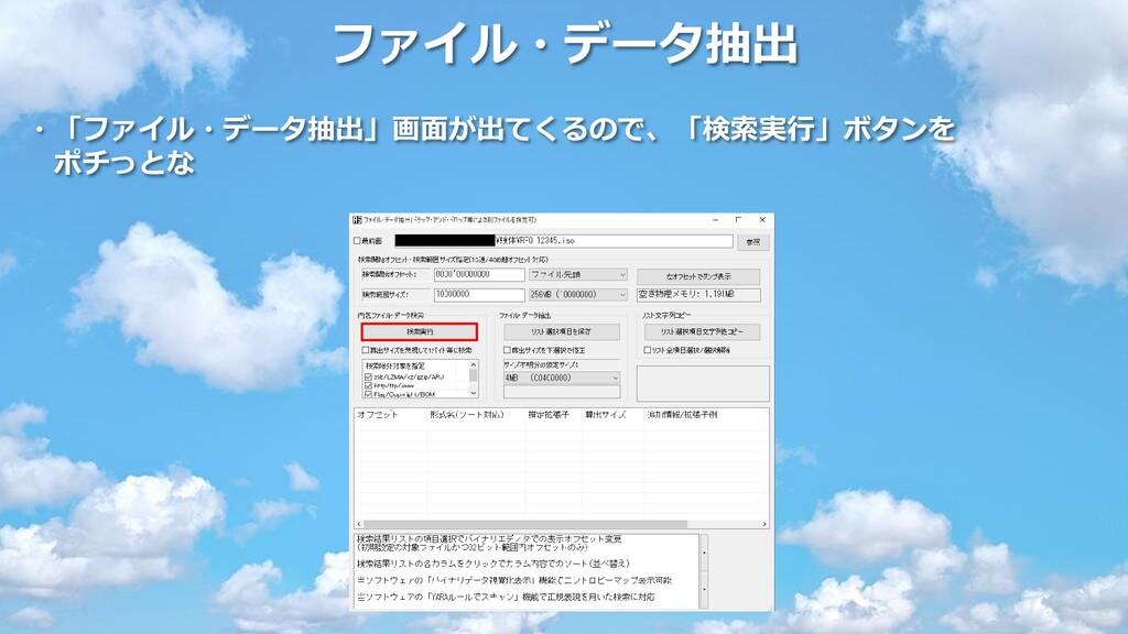 ファイル・データ抽出 ・「ファイル・データ抽出」画面が出てくるので、「検索実行」ボタンを ポチ...