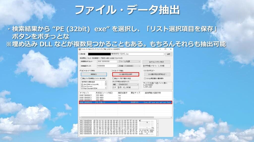 """ファイル・データ抽出 ・検索結果から """"PE (32bit) exe"""" を選択し、「リスト選択..."""
