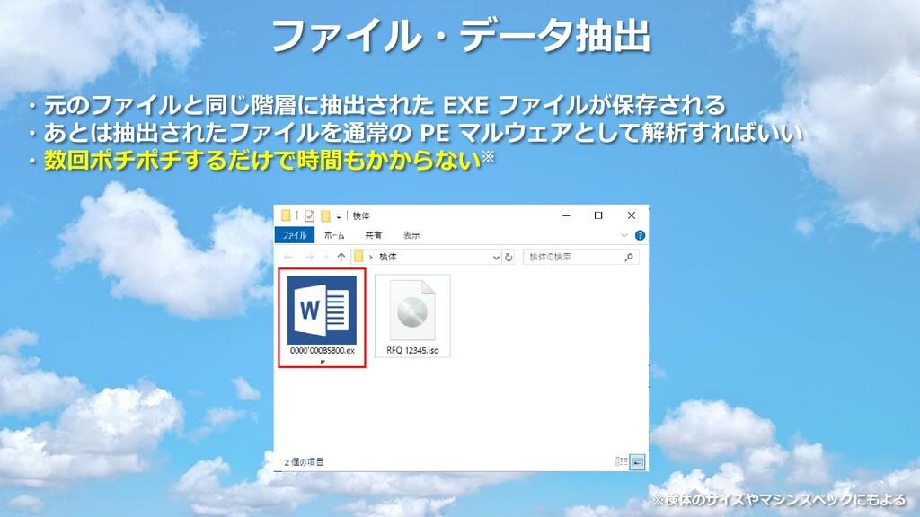 ファイル・データ抽出 ・元のファイルと同じ階層に抽出された EXE ファイルが保存される ・あ...