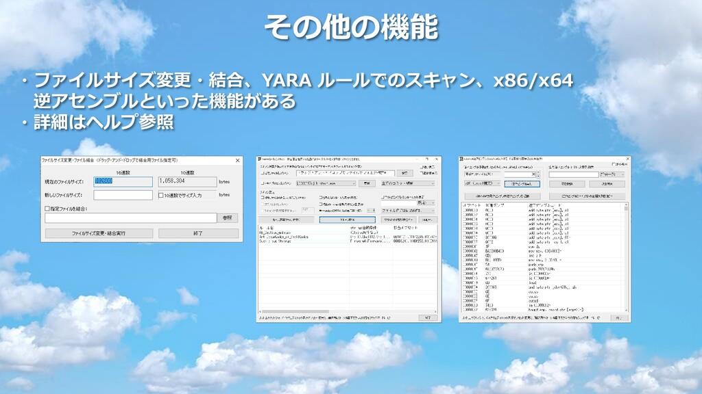 その他の機能 ・ファイルサイズ変更・結合、YARA ルールでのスキャン、x86/x64 逆アセ...