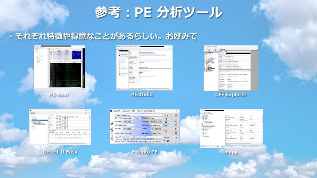 参考:PE 分析ツール ・それぞれ特徴や得意なことがあるらしい。お好みで PE-bear PE...