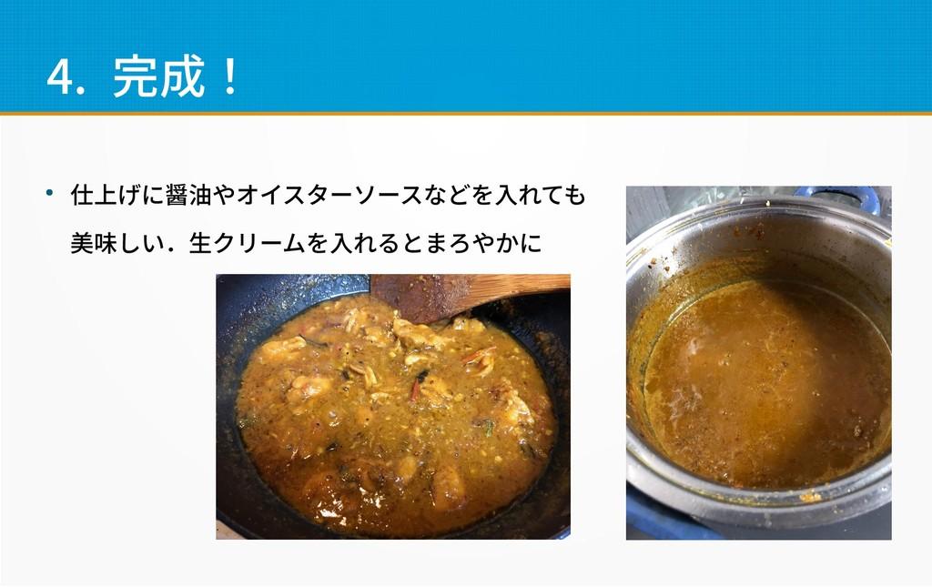 4. 完成! ● 仕上げに醤油やオイスターソースなどを入れても 美味しい.生クリームを入れると...