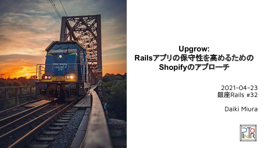 Upgrow: Railsアプリの保守性を高めるための Shopifyのアプローチ 2021-...