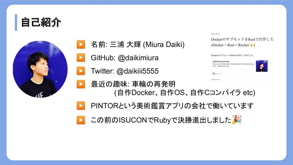 自己紹介 ▶ 名前: 三浦 大輝 (Miura Daiki) ▶ GitHub: @daiki...