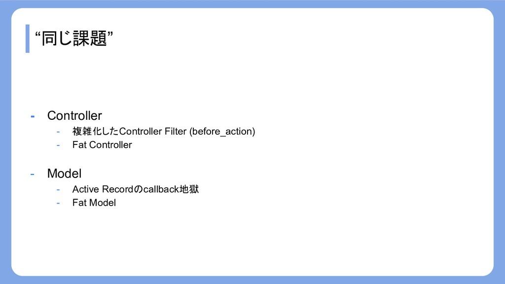 """""""同じ課題"""" - Controller - 複雑化したController Filter (b..."""