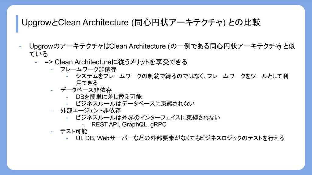 UpgrowとClean Architecture (同心円状アーキテクチャ) との比較 - ...