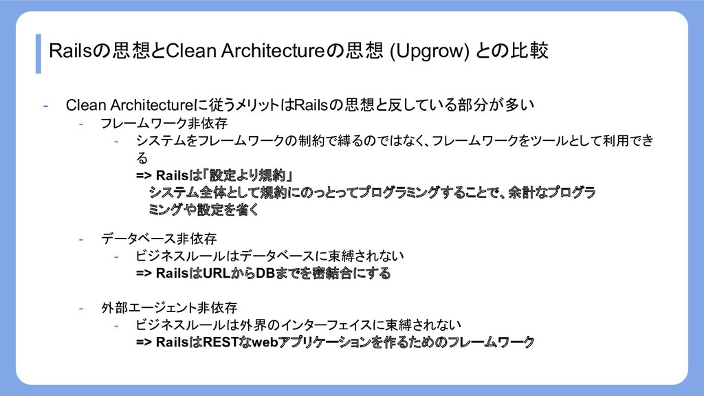 Railsの思想とClean Architectureの思想 (Upgrow) との比較 - ...