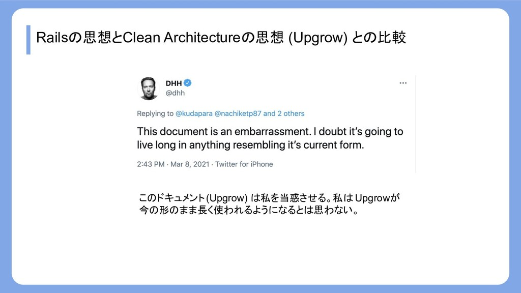 Railsの思想とClean Architectureの思想 (Upgrow) との比較 この...