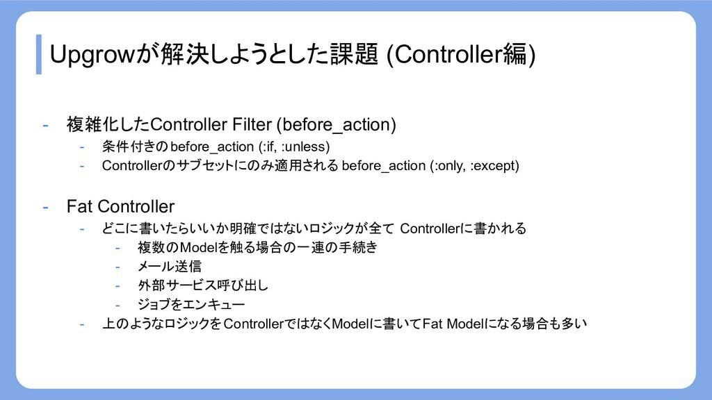 Upgrowが解決しようとした課題 (Controller編) - 複雑化したControll...
