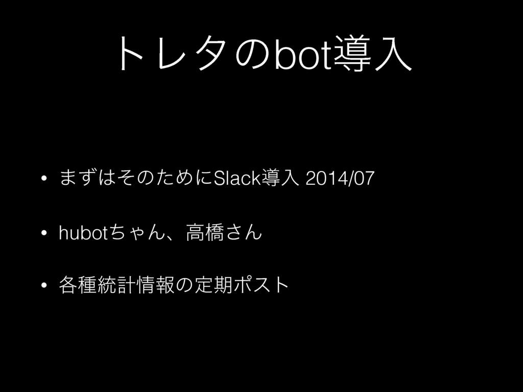 τϨλͷbotಋೖ • ·ͣͦͷͨΊʹSlackಋೖ 2014/07 • hubotͪΌΜɺ...