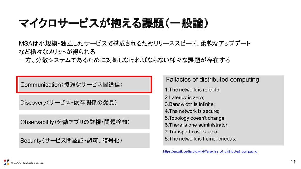 © ZOZO Technologies, Inc. マイクロサービスが抱える課題(一般論) ...