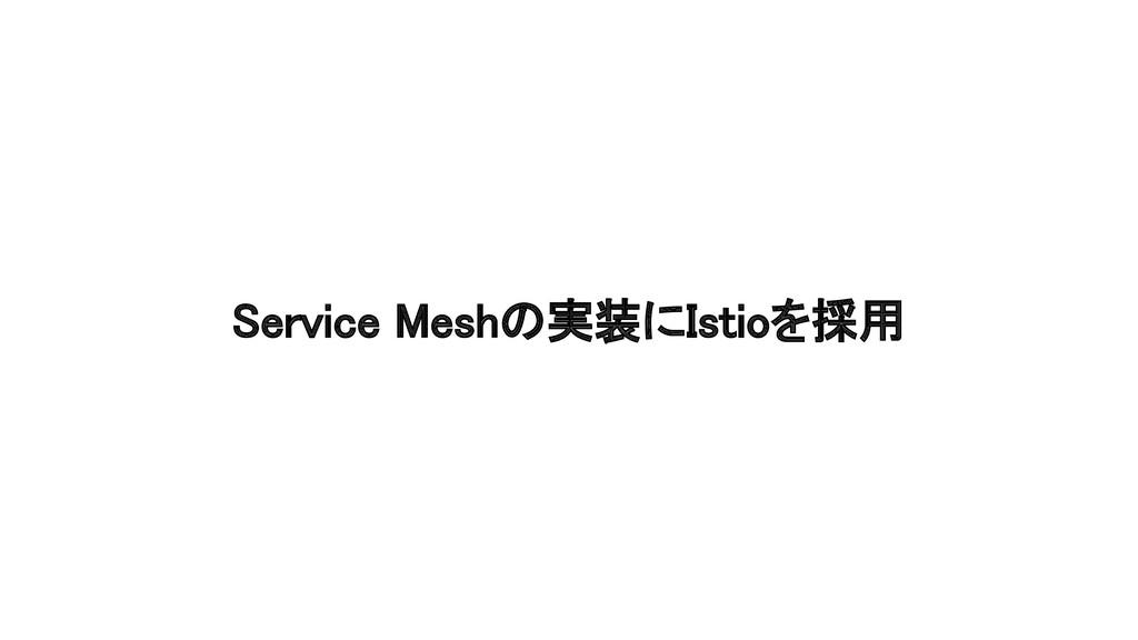 Service Meshの実装にIstioを採用