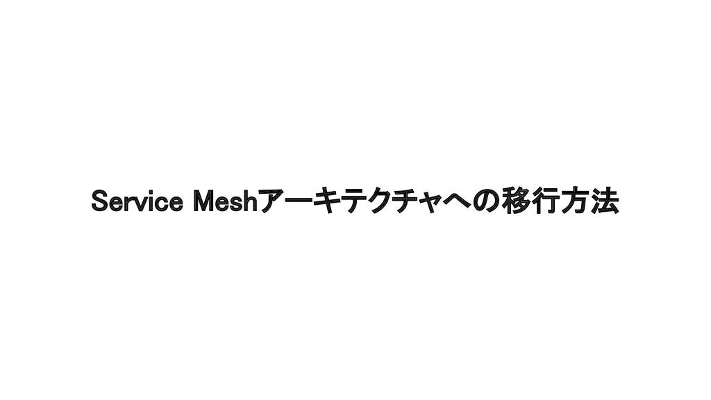 Service Meshアーキテクチャへの移行方法