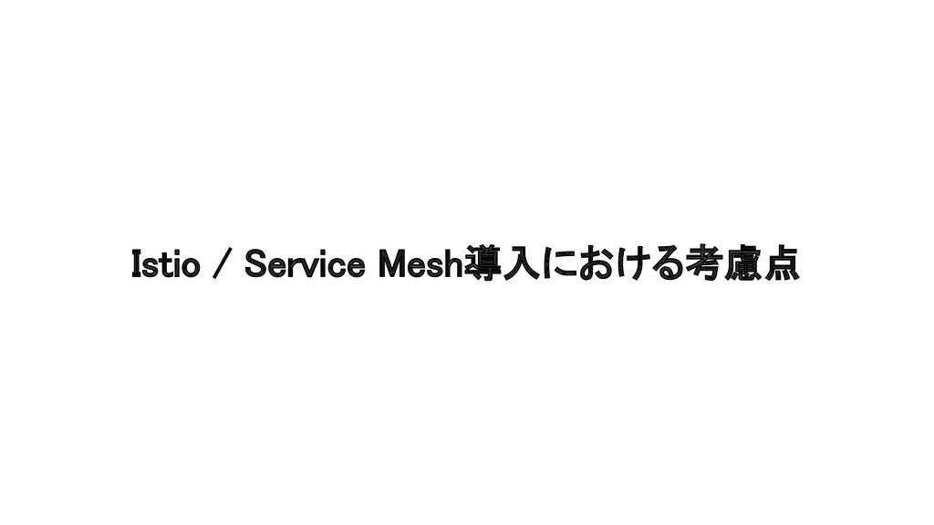 Istio / Service Mesh導入における考慮点