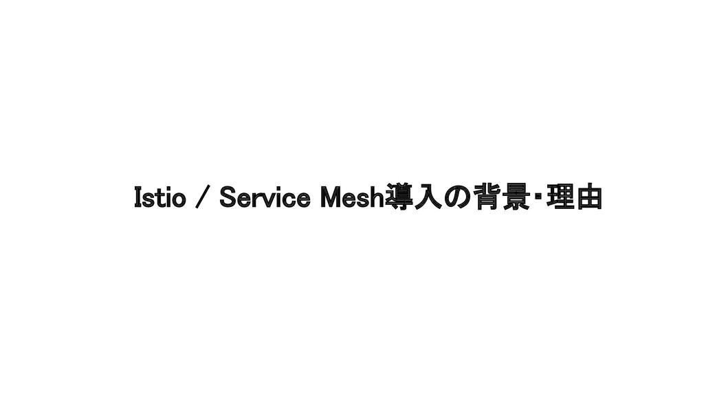 Istio / Service Mesh導入の背景・理由
