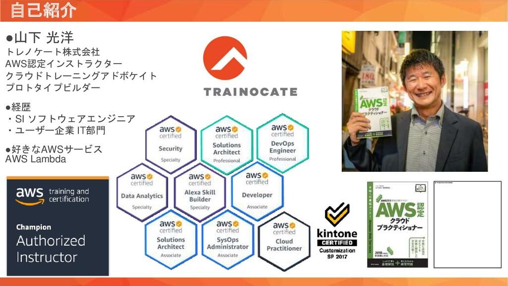 自己紹介 ●山下 光洋 トレノケート株式会社 AWS認定インストラクター クラウドトレーニング...