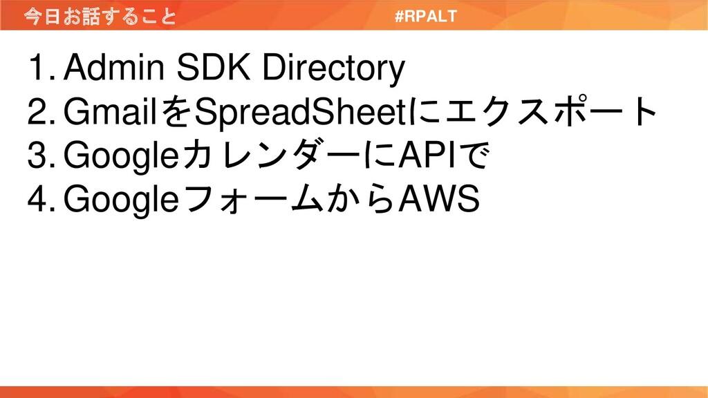 今日お話すること #RPALT 1. Admin SDK Directory 2. Gmail...