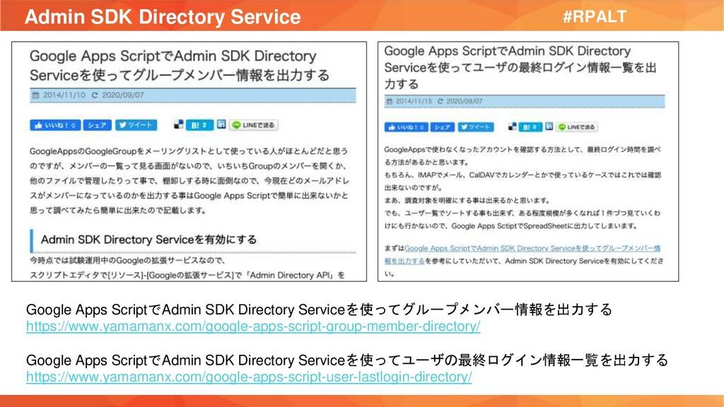 Admin SDK Directory Service #RPALT Google Apps ...