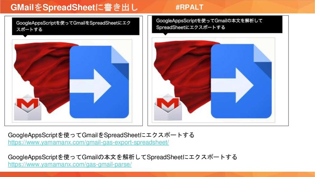 GMailをSpreadSheetに書き出し #RPALT GoogleAppsScriptを...