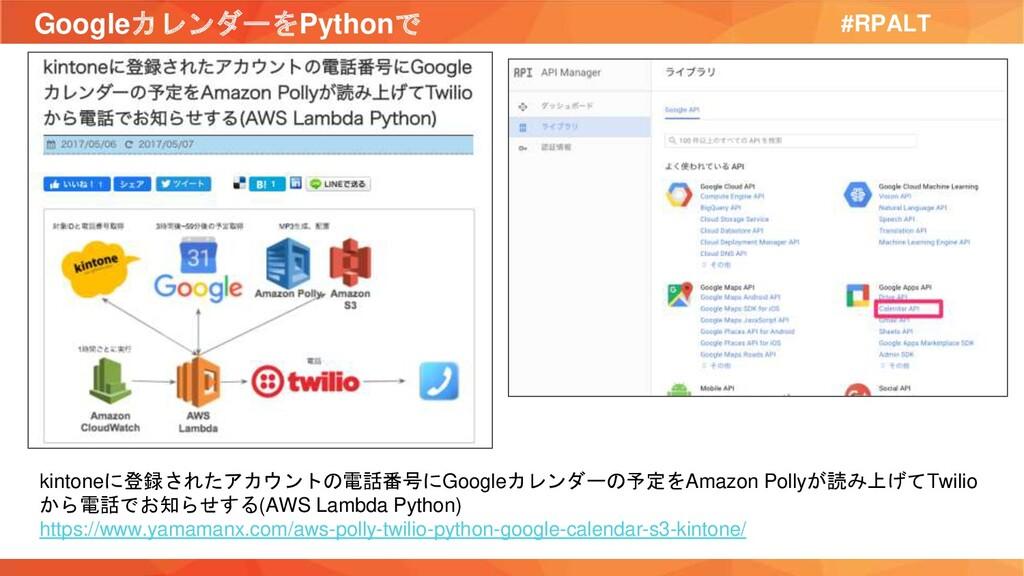 GoogleカレンダーをPythonで #RPALT kintoneに登録されたアカウントの電...