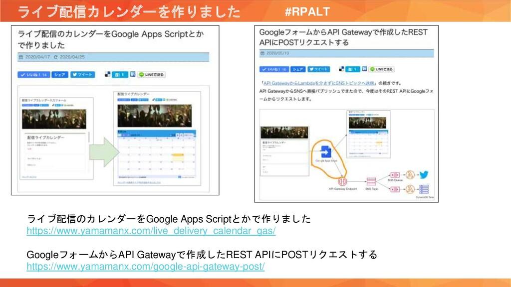 ライブ配信カレンダーを作りました #RPALT ライブ配信のカレンダーをGoogle Apps...