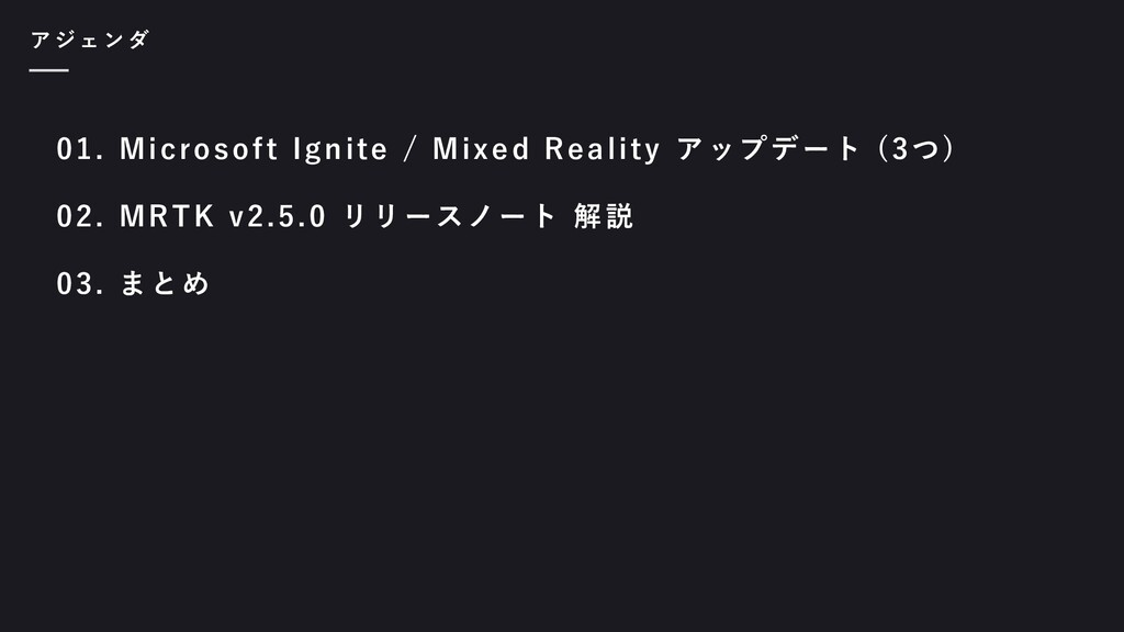 01. Microsoft Ignite / Mixed Reality アップデート (3つ...
