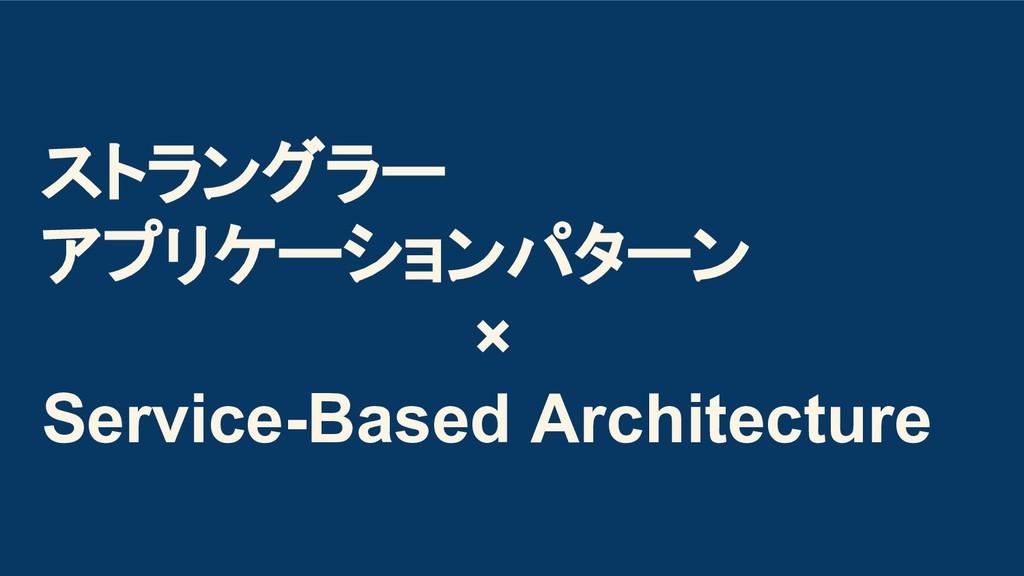ストラングラー アプリケーションパターン × Service-Based Architectu...