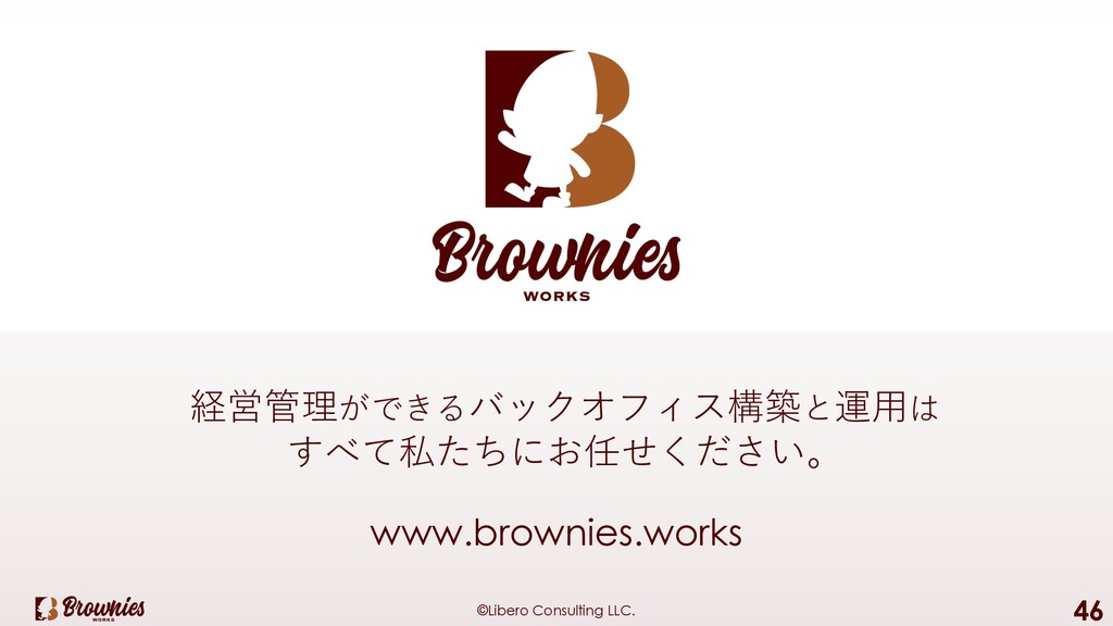 ©Libero Consulting LLC. 46 www.brownies.works 経...