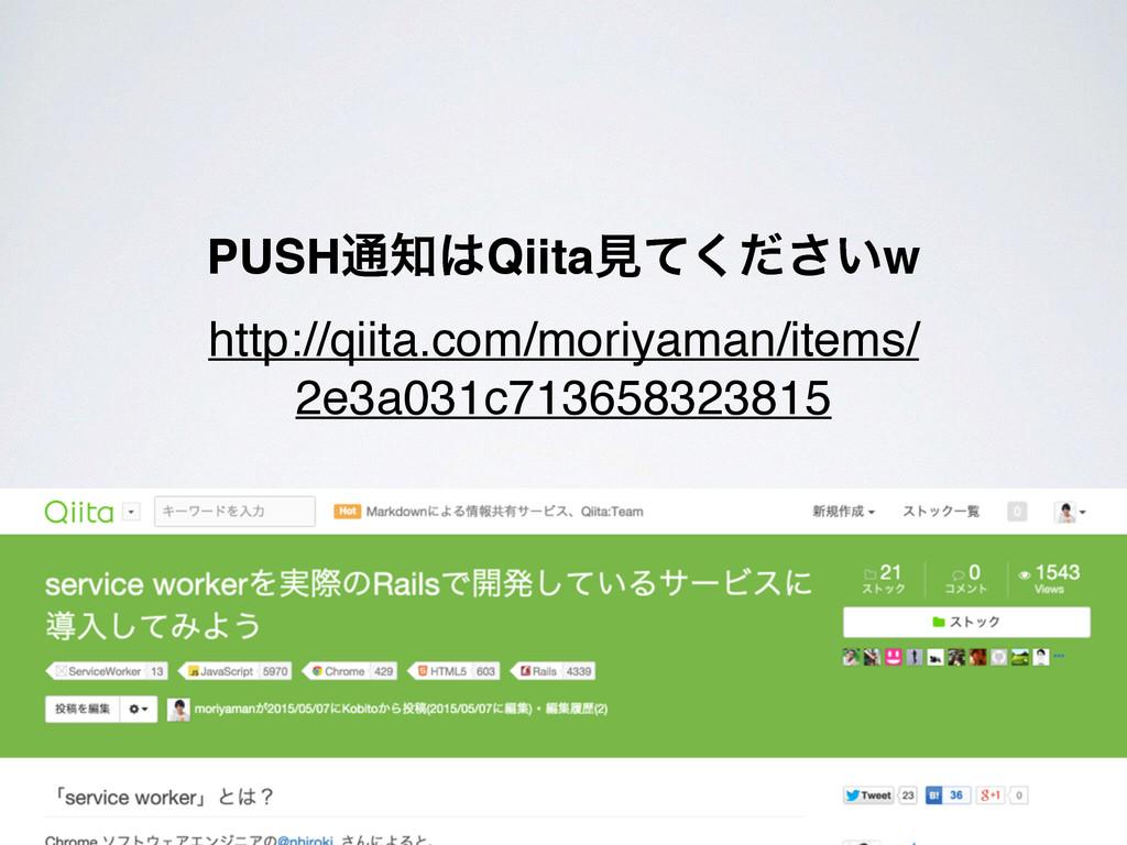PUSH௨Qiitaݟ͍ͯͩ͘͞w http://qiita.com/moriyaman/...