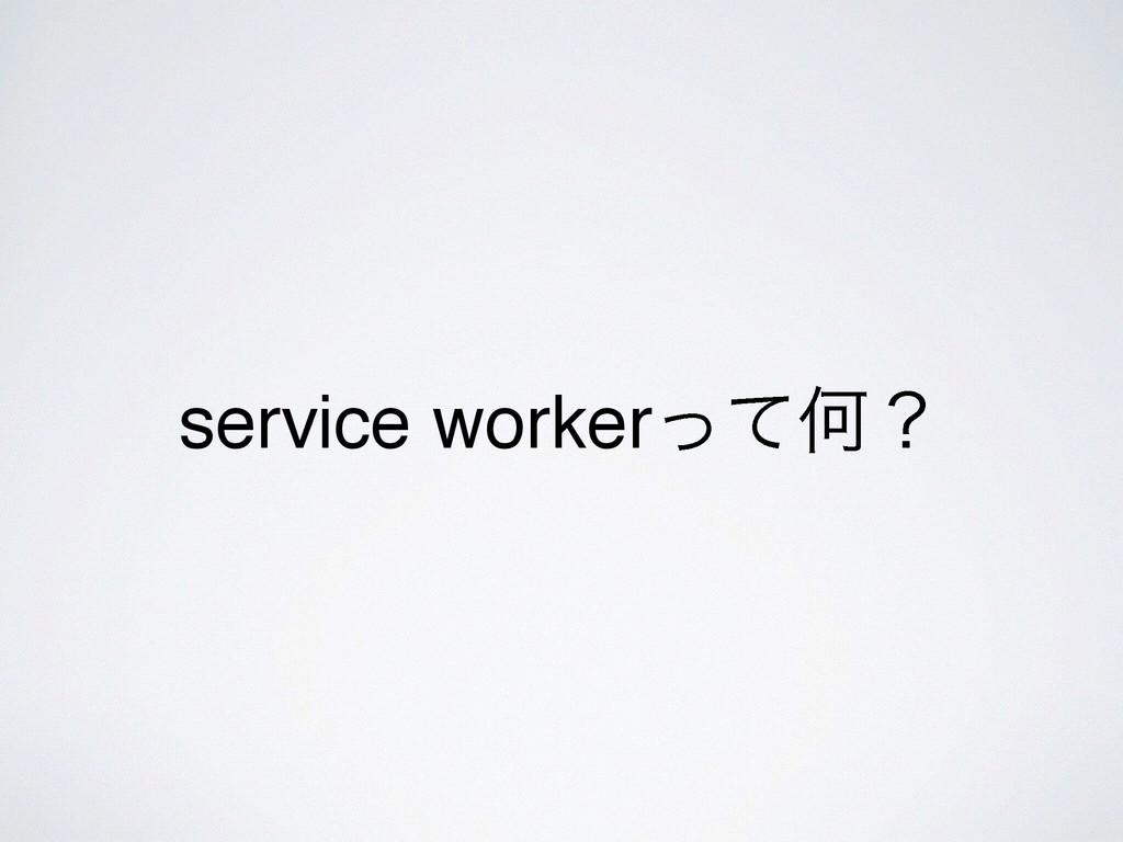 service workerͬͯԿʁ