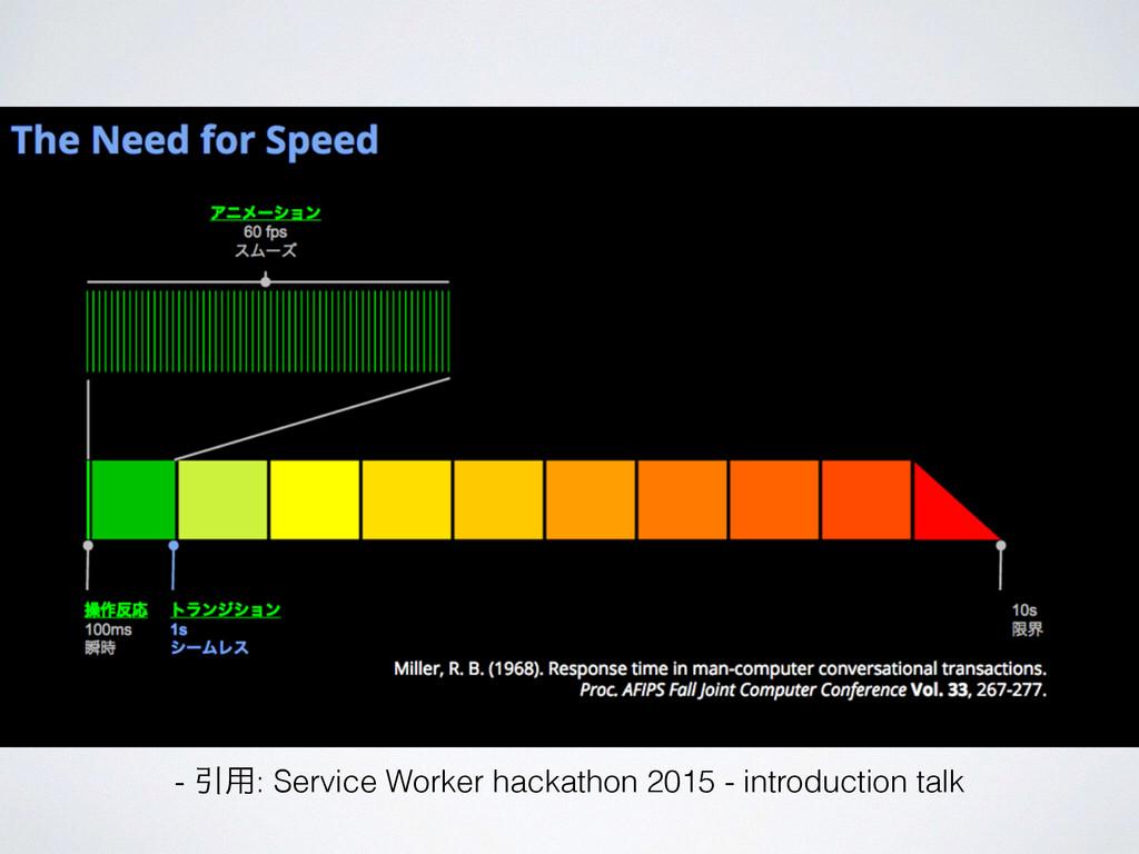 - Ҿ༻: Service Worker hackathon 2015 - introduct...