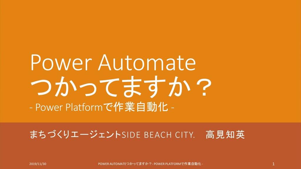 Power Automate つかってますか? - Power Platformで作業自動化 ...