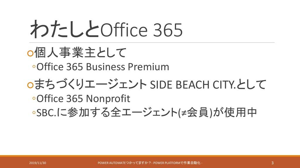 わたしとOffice 365 ○個人事業主として ◦Office 365 Business P...