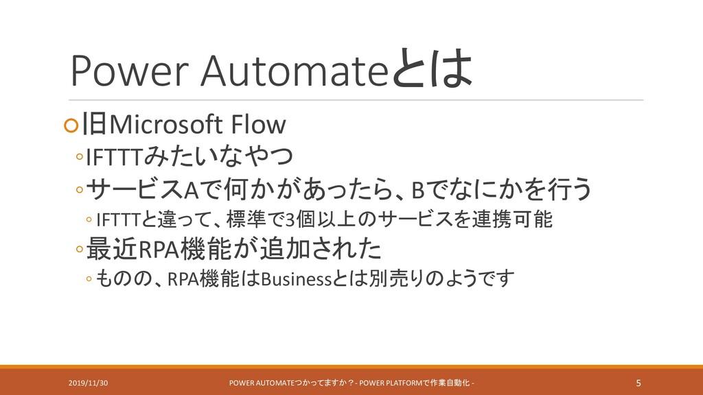 Power Automateとは ○旧Microsoft Flow ◦IFTTTみたいなやつ ...