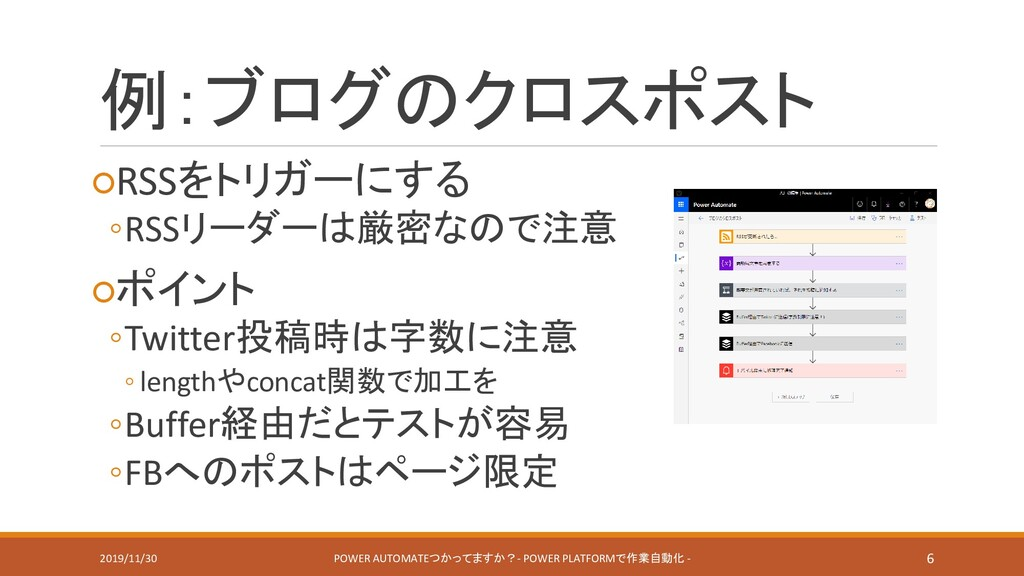 例:ブログのクロスポスト ○RSSをトリガーにする ◦RSSリーダーは厳密なので注意 ○ポイン...