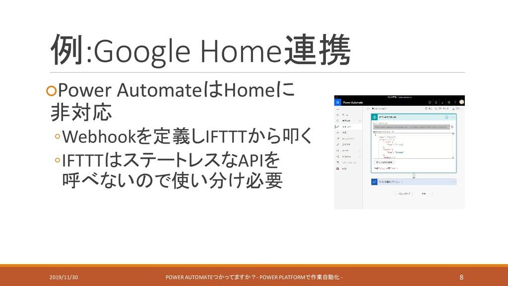 例:Google Home連携 ○Power AutomateはHomeに 非対応 ◦Webh...