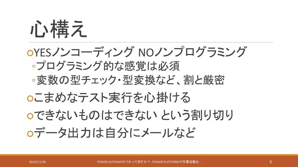 心構え ○YESノンコーディング NOノンプログラミング ◦プログラミング的な感覚は必須 ◦変...