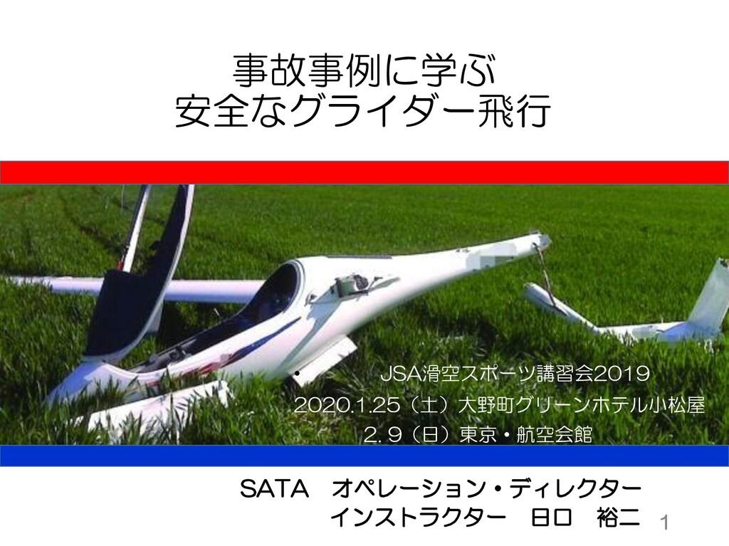 事故事例に学ぶ 安全なグライダー飛行 SATA オペレーション・ディレクター インストラクター...