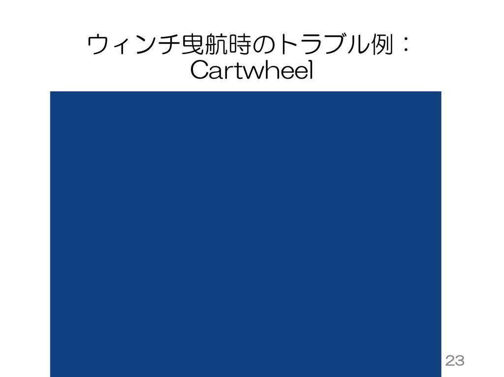 ウィンチ曳航時のトラブル例: Cartwheel 23